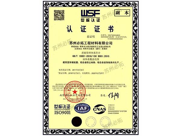 拥有ISO9001质量管理体系的变形缝厂家