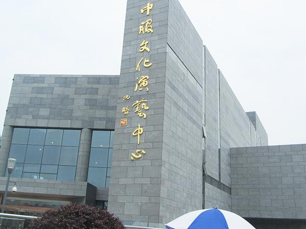 中服文化演艺中心选择必拓铝合金地垫