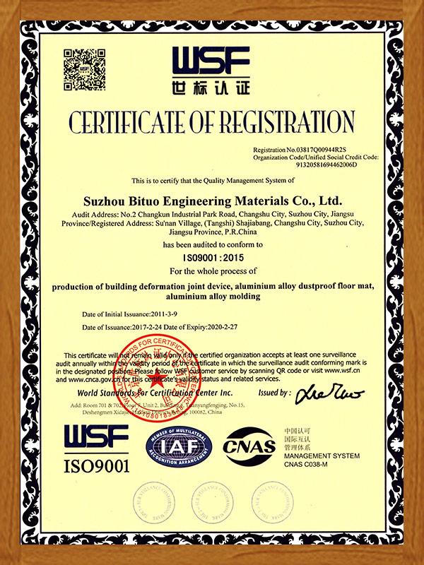 世标认证证书英文版
