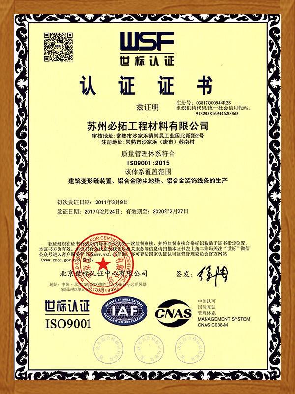 世标认证证书中文版